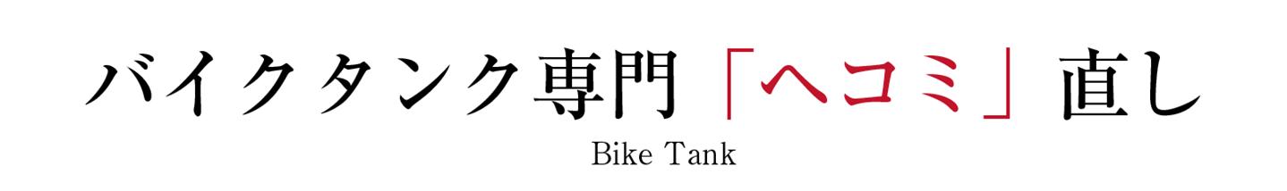 バイクタンク専門 ヘコミ直し えくぼ直し デントハリマ
